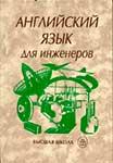 Английский для инженеров. Перевод текста. Полякова Т. Ю.