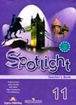 Ответы к учебнику Spotlight. 11 класс