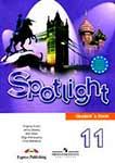 ГДЗ. Spotlight 11. Students book