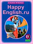 Happy English.ru. 11 класс. Книга для учителя