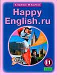 Happy English.ru. 11 класс. Книга для учителя