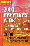"""Словарь-минимум """"2000 немецких слов. Техника запоминания"""""""