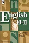 ГДЗ по английскому языку. 11 класс. Activity book. К учебнику Кузовлева В. П.