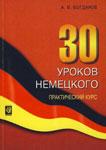 """""""30 уроков немецкого. Практический курс"""" (Богданов А. В.)"""