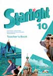Starlight. Звёздный английский. 10 класс. Test Booklet (with answers)