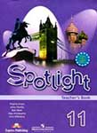 ГДЗ. Spotlight 11. Workbook