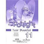 Spotlight 11. Английский в фокусе. Test booklet. Keys to test