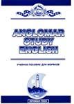 Anglomar Study English. Английский язык для моряков. Аудиокурс. Белая Ю.