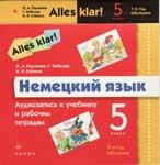 """Аудиокурс """"Alles klar! Немецкий язык. Аудиозапись к учебнику и рабочим тетрадям. 5 класс"""""""