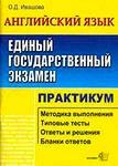 Единый государственный экзамен. Практикум. 2005