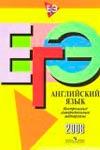 ЕГЭ. Английский язык. Контрольно измерительные материалы 2008