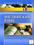 Английский язык Подготовка к ЕГЭ-2010