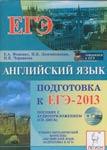 Английский язык. Подготовка к ЕГЭ-2013
