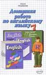 Решебник с ответами для 7-го класса. Student`s book. Афанасьева О. В., Михеева И. В.
