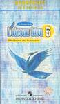 Аудиокурс к учебнику французского языка