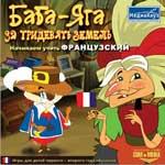 """Обучающая программа """"Баба-Яга за тридевять земель - Начинаем учить французский"""""""