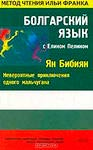 Болгарский язык с Яном Бибияном