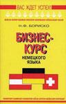 """""""Бизнес-курс немецкого языка"""" (Н.Ф. Бориско)"""