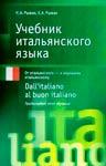 Dall`italiano al buon italiano