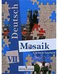 """Учебник немецкого языка """"Deutch Mosaik VII"""""""
