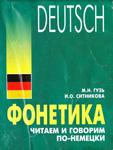 """Учебное пособие """"Deutsch. Фонетика. Читаем и говорим по-немецки"""""""
