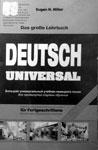 Deutsch Universal. Миллер Е. Н.
