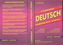 DEUTSCH. Учебник немецкого языка (Камянова Т.)