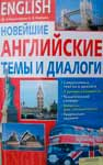 Новейшие английские темы и диалоги. Радышевская М. Н., Карпенко Н. Е.