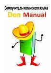 Самоучитель по испанскому языку для начинающих