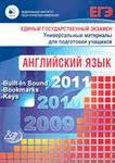 ЕГЭ 2009-2011. Английский язык