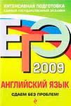 ЕГЭ 2009. Английский язык сдаем без проблем