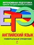 ЕГЭ 2010. Английский язык