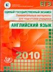 ЕГЭ 2010. Английский язык. Универсальные материалы для подготовки учащихся