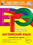 ЕГЭ 2012. Английский язык. Тренировочные задания