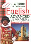English for Advanced Learners. Бонк Н. А., Салтыкова Е. М.