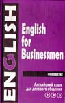 English for businessmen in 2 volumes. Dudkina, Pavlova, Rei, Khvalnova
