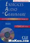 "Учебник французского языка ""Exercices audio de grammaire"""