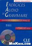 """Учебник французского языка """"Exercices audio de grammaire"""""""