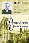 """Учебное пособие """"Французская орфография"""""""