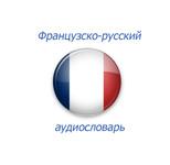 Французско-русский аудиословарь