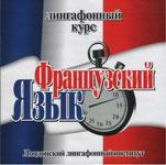 """Мультимедийный лингафонный курс """"Французский язык"""""""