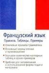 """""""Французский язык. Правила. Таблицы. Примеры""""  (Кириллова Л.В.)"""