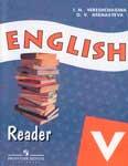 ГДЗ по английскому 5 класс. Reader. 7-е издание. Верещагина И. Н., Афанасьева О. В.