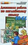 ГДЗ по английскому для 10-11 классов. К учебнику Кузовлева В. П.