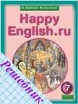 ГДЗ по английскому языку для 7-го класса к рабочей тетради и учебнику Кауфмана К. И.