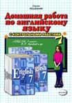 Решебник по английскому языку за 7 класс. Reader. Кузовлев В. П.