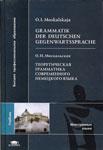 """Учебник немецкого языка """"Grammatik der deutschen Gegenwartssprache"""""""