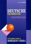 Грамматика немецкого языка в упражнениях. Тагиль И. П.