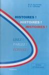 """Учебник французского языка по домашнему чтению """"Histoires! Histoires! Histoires! Lizes! Parlez! Escrives!"""""""