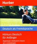 """Курс немецкого языка """"Horkurs Deutsch fur Anfanger"""""""